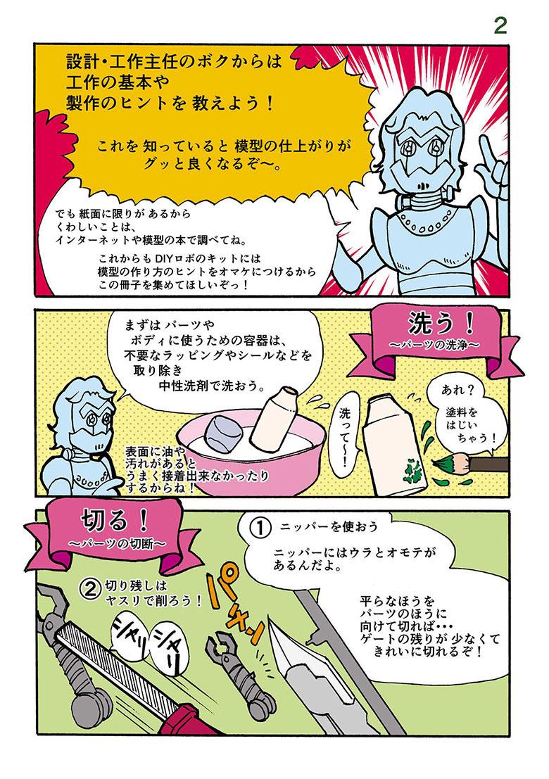 DIYロボひみつ指南書1