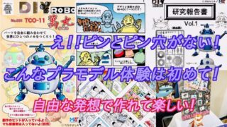 DIYロボ作り方動画「つくMo TV」