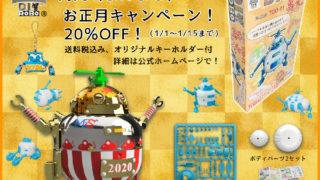オンラインショップ2020年お正月キャンペーンのお知らせ