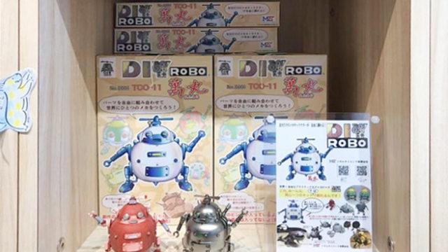 DIYロボ販売:ワークピア磐田はじまりのオフィス