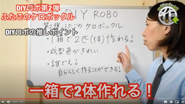 ケロボックル 紹介動画「つくMo TV」