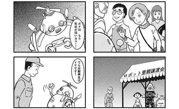 DIYロボまんまるマンガ第1話