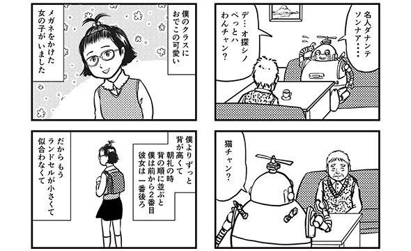 DIYロボまんまる漫画02 47年後